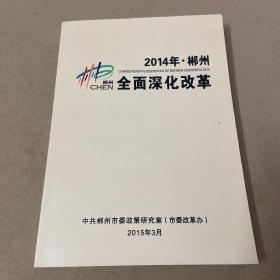2014年•郴州全面深化改革
