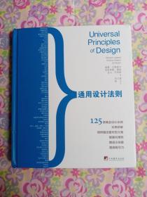 通用设计法则