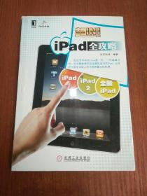 iPad全攻略