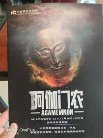 话剧节目单:阿伽门农,国家话剧院出品  中国国家话剧院与希腊国家话剧院联名出品