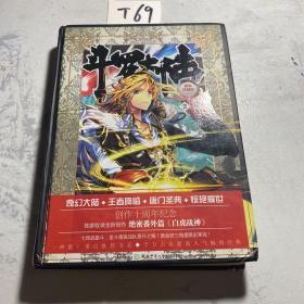 斗罗大陆 精装典藏版3