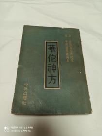 华佗神方 (1979年老版本医书)