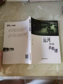 运河南端草根潭 : 非物质文化遗产传人小志