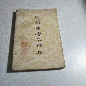 汪篯隋唐史论稿