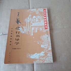 王羲之行书导学:行书用笔间架法