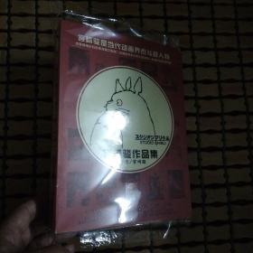动画DVD 宫崎骏作品集 14碟