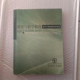 教育与数学教育:史宁中教授教育研究录