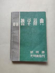 最新哲学辞典(光明书局)