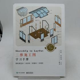 SketchUp to LayOut三维施工图学习手册