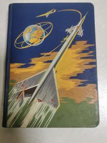 科学日记本(内页有多幅精美五十年代年画)