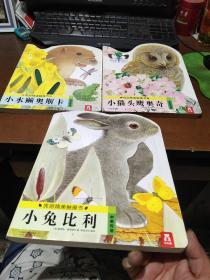 亮丽精美触摸书系列:小猫头鹰奥奇小水獭奥斯卡;小兔比利(中英双语)三本书合售