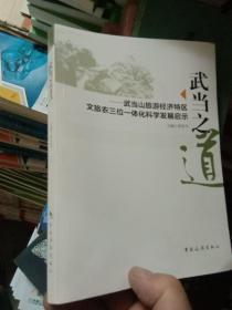 武当之道:武当山旅游经济特区文旅农三位一体化科学发展启示