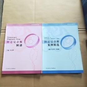 阴道镜诊断图谱+阴道镜诊断案例精选(2本合售)