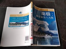 青少年科普馆:南极:神奇的第六大陆