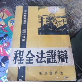 辩证法全程(民国版)1939年版
