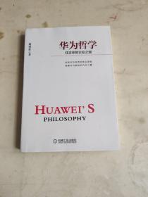 华为哲学:任正非的企业之道 现货