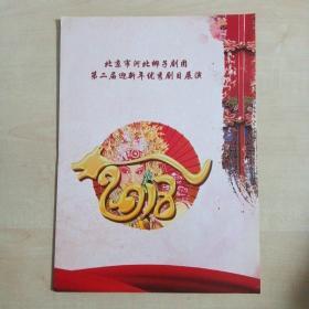 河北梆子節目單:春秋筆(北京河北梆子劇團)
