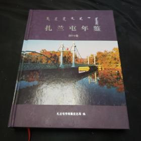 扎兰屯年鉴(2014)