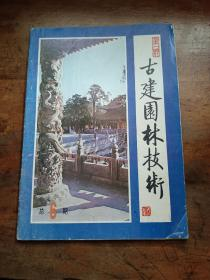 古建园林技术 1985年第1期