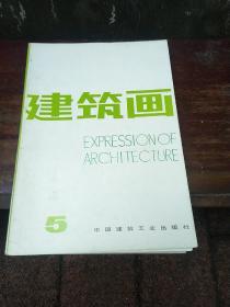 建筑画(1-5)