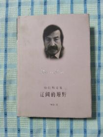 格拉斯文集——辽阔的原野(精)