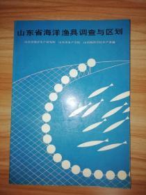 山东省海洋渔具调查与区划