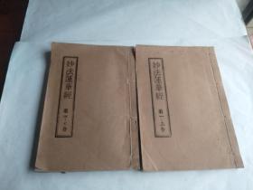 妙法莲华经 第一至七卷