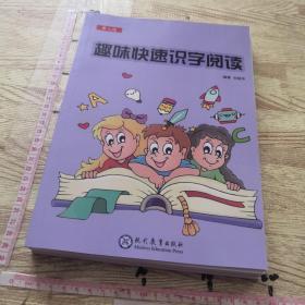 趣味快速识字阅读  (5册) 2、3、4、5、6级