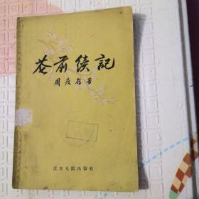 花前续记(1956年一版一印)