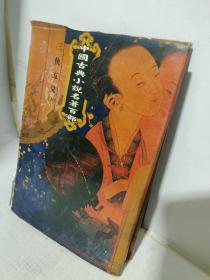 三侠五义下  中国古典小说名著百部 中国戏剧出版社