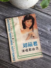 邓丽君演唱歌曲选 上海市群众艺术馆 山西人民出版社 1985年6月 32开平装