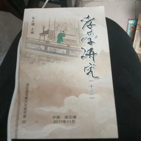 孝学研究十三