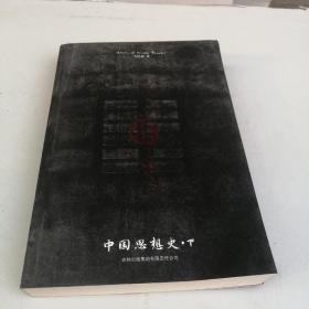 中国思想史(下册)台湾著名学者、哲学家韦政通集大成之作。一本朴素的中国哲学史、思想史入门书。