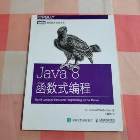Java 8函数式编程【内页干净】