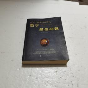 400个最新世界著名数学最值问题  扫码上书