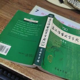 古汉语常用字字典(第4版) 书角破损有字迹