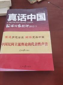 真话中国-环球时报社评2012(下)
