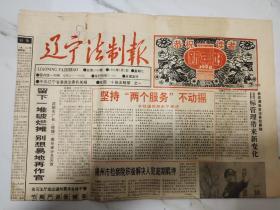 辽宁法制报 1996年1月2日