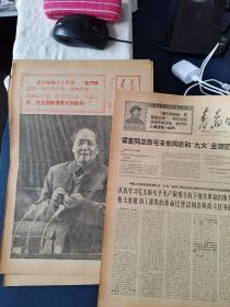青岛日报(6·70年代)5份合售,毛主席华主席像