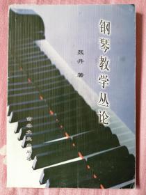 钢琴教学丛论