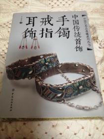中国传统首饰:手镯戒指耳饰        C4