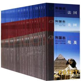 《列国志》全套141册