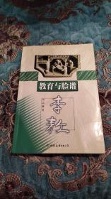 【绝版书定价出】李敖作品《教育与脸谱》,2001年一版一印仅印一万册