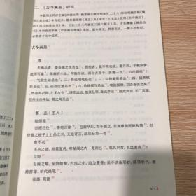 中国画论名篇通释