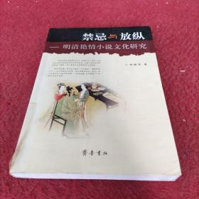 禁忌与放纵:明清艳情小说文化研究