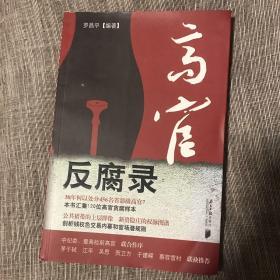 高官反腐录 罗昌平签名 罗曾任《财经》杂志副主编 以敢言著称