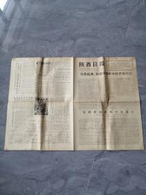1977年7月5日陕西日报。(1一4版)