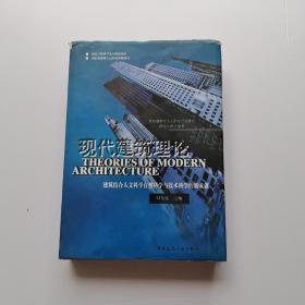 现代建筑理论:建筑结合人文科学自然科学与技术科学的新成就【书角有点点磨损】