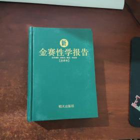 新:金赛性学报告(全译本)