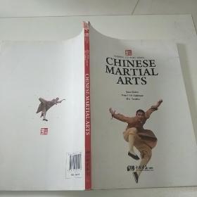 中国武术(英文版)